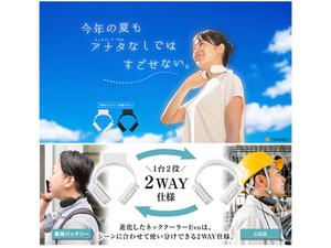 今年の暑さ対策はコレ! 首に巻きつけて使うウェアラブル型のクーラー