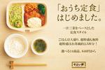 やよい軒、一汁三菜のテイクアウト「おうち定食」を発表!無料でごはん大盛にも