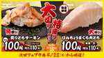 やったね!はま寿司「特盛り炙りとろサーモン」「大切りびんちょう」が特別価格