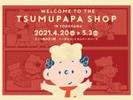 【インスタ】あの「つむぱぱ」ポップアップショップが登場! そごう横浜店、5月3日まで開催中