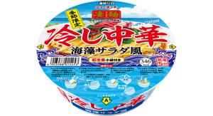 これよくない!? 即席カップ麺の「冷し中華 海藻サラダ風」