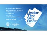 【横浜FC】ビールを飲んで全力応援!! オリジナルビール「Under The Sky Beer~SUNNY Session IPA~」5月1日に発売