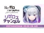 『リゼロス』公式生放送「リゼロスチャンネル」第5回が、4月23日20時より配信決定!