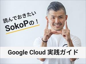読んでおきたい、SokoPの「Google Cloud 実践ガイド」