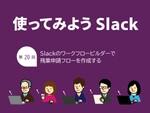 Slackのワークフロービルダーで残業申請フローを作成する