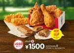 ケンタッキー「GWパック」発売! チキン、キャラメルパイが詰まって最大650円お得