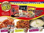 ローソン100で韓国フェア!「カムジャ麺」「コムタン」「チャパグリ」など買えるよ~