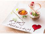 【母の日】父の日ギフトにもぴったり! ワンランク上のランチ・ディナーで感謝の気持ちを。横浜ベイホテル東急が特別プランを提供