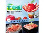 【北海道物産展】カニもスイーツも全部食べたい! そごう横浜店、「初夏の北海道物産展」4月22日から開催