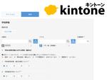 kintone学校向けライセンス「スクール&ペアレンツライセンス」提供開始