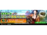 MMORPG『ArcheAge』新イベント「蜃気楼の島 de ミミック捕獲大作戦」が開催!