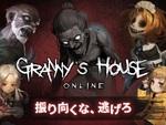 非対称対戦型マルチプレイゲームアプリ『グラニーズハウス~老婆の館~』が日本正式サービスを開始