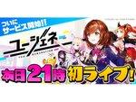 『ユージェネ』が本日サービス開始!21時から初「#ライブ」も配信!!