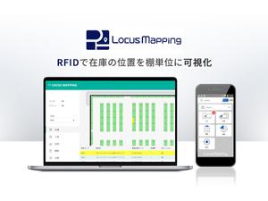 高精度な位置特定技術を用いたRFIDで在庫管理・物流を効率化するRFルーカスの「Locus Mapping」