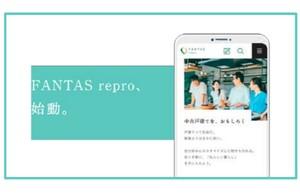 FANTAS technology、購入者と不動産会社をつなぐ業界初の空き家プラットフォーム「FANTAS repro」の提供開始