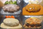 一度は食べてほしい高級お取り寄せハンバーグ! 神戸牛・松阪牛など夢の和牛三昧セットを連休のプチ贅沢に