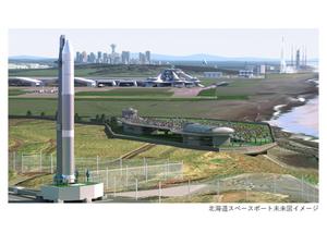 ⺠間宇宙港「北海道スペースポート」、いよいよスタート