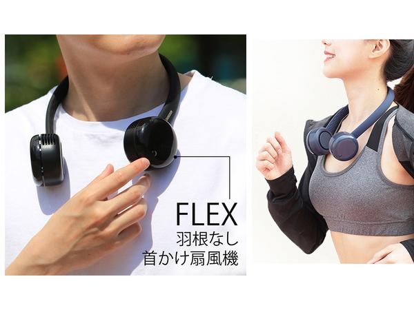 猛暑の日でも顔には涼風を届ける「FLEX 羽根なし首かけ扇風機」が3960円