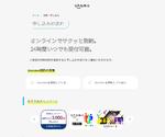 ドコモ「ahamo」の店頭での有償サポートを発表 1回3300円