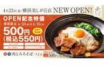 【とろろそば】サラリーマンの強い友! 横浜市青葉区に「東京とろろそば」2号店がオープン
