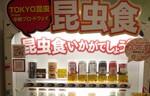 あなたは昆虫を食べたことがあるか? 自動販売機で楽しむ昆虫食‼