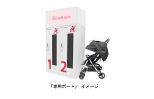 【シェアリング】柔軟なライフスタイルを手助け。新宿駅でベビーカーを手軽にレンタルできる「Share Buggy」の実証試験