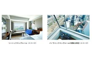 【絶景】眼下にトレインビュー! 電車テーマのホテル宿泊プラン、小田急サザンタワーが提供
