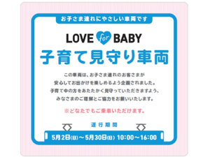 【子育て】泣いても安心! 見守り車両など「子育て応援トレイン」、小田急電鉄が運行決定