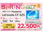 「Let'snote CF-SZ5」が2万2500円! ショップインバース「springセール」