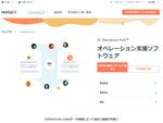 企業内に並立する各種CRMのデータを統合するHubSpot Japan「Operations Hub」