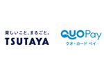 QUOカードPay、全国のTSUTAYAなどで夏頃から利用可能に