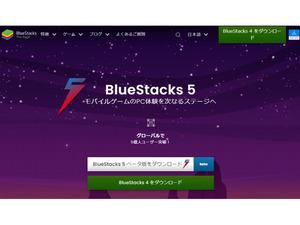 PCでAndroidゲームができる「BlueStacks 5 ベータ版」がリリース