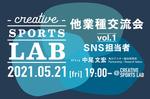 横浜DeNAベイスターズCSLで1年ぶりの交流会、アスキー総研から講師も