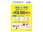 【キャンペーン】ヤマダデンキで最大5万円引き!? LABI新宿西口館、家具と家電の同時購入でお得に