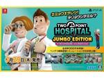 ヘンテコ病院経営SLG『ツーポイントホスピタル:ジャンボエディション』がPS4/Switchで7月29日に発売決定!