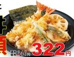 和食さと、テイクアウト「天丼」322円と半額以下!お子様弁当もお安く