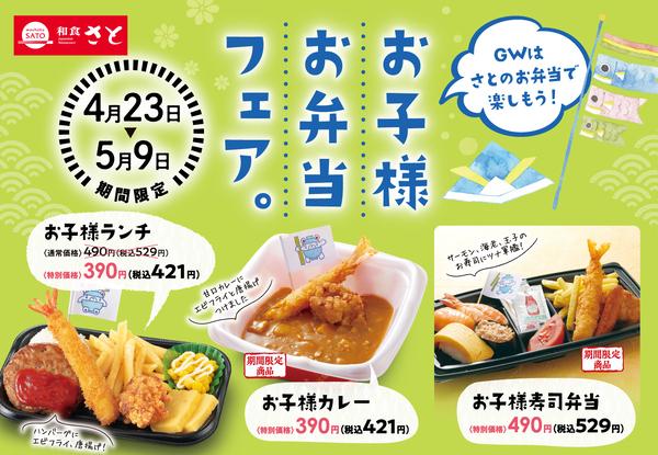 半額 和食 の さと 和食さと 衝撃価格!!