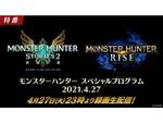 4月27日23時より配信!「モンスターハンター スペシャルプログラム 2021.4.27」2タイトルの最新情報を公開