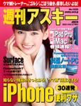 週刊アスキー No.1332(2021年4月27日発行)