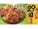 GWは肉を食べよう!オリジン「肉トリプル丼」ニクの日に発売