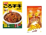 今週の注目グルメ~松屋「ごろチキ」、マック「ベーコンポテトパイ」など~(4月26日~5月2日)
