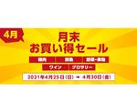 【通販】肉もワインもフルーツもお得に! 小田急百貨店「月末お買い得セール」開催中