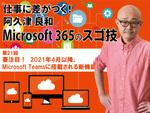 要注目! 2021年4月以降、Microsoft Teamsに搭載される新機能