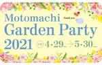【インスタ映え】フラワーデコレーションで街がすごい! 横浜元町「MOTOMACHI GARDEN PARTY 2021」4月29日から開催