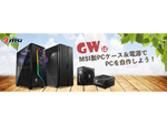 MSI、最大4000円分のQUOカードPayが貰える「GWはMSI製PCケース&電源でPCを自作しよう」キャンペーンを開催