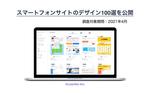 LeanGo、スマホサイトのデザイン100選を無料公開