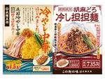 今年の冷やし中華は1.5倍ボリュームアップ!大阪王将の「五目冷やし中華」「胡麻どろ冷し担担麺」