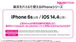 iPhoneで楽天モバイル回線向けプロファイルが適用可に 5Gや旧iPhoneでの動作を確認