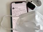 マスクでもFace IDが使える! 最新「iOS 14.5」新機能まとめ