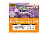 吉野家で食べて特別なポケモンをゲット! 「Pokémon GO Special Weekend」参加券キャンペーン開催